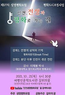 2021' 인천평화도시조성 [인천의 전쟁과 평화로 가는 길]