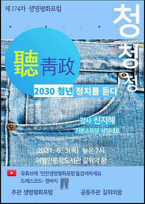 제174차 생명평화포럼 - 2030 청년, 정치를 듣다. 청청정(聽靑政)!