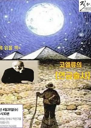 '2021' 길꿈 독서동아리 여행
